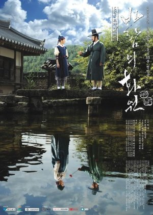 image of drama The Painter of the Wind (2020) [CDRAMA]